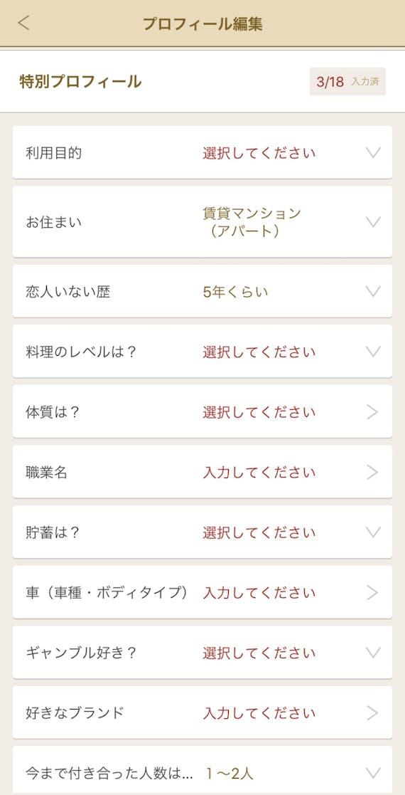 マリッシュ 検索条件