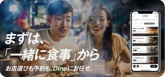 Dine_公式画像