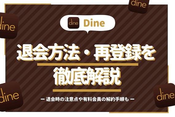 【画像付き】Dine(ダイン)の退会方法|有料会員の解約手順と再登録時の注意も
