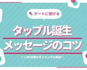 【例文あり】タップル誕生のメッセージを続かせるコツ5つ!LINE交換の方法も徹底解説