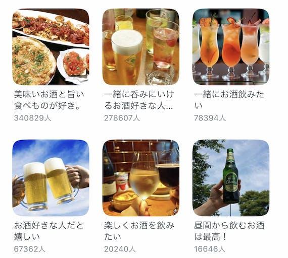 pairs_お酒コミュニティ