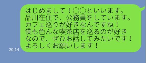 タップル_メッセージ