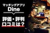 Dine(ダイン)の評価・口コミ徹底調査!料金が高くても高評価の理由とは