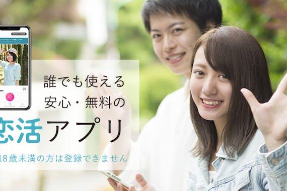 スマ婚デートは無料で使える恋活アプリ!特徴&口コミ&使い方を徹底解説!