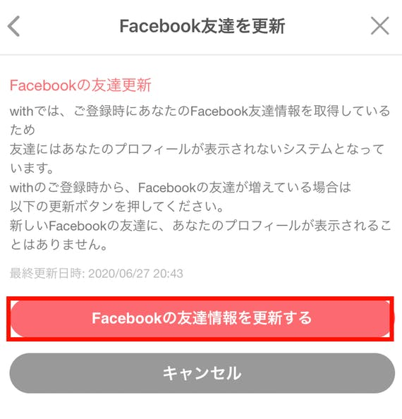 with Facebook情報更新2