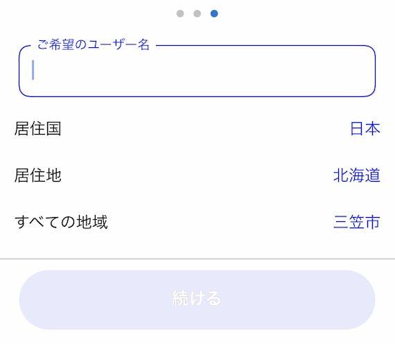 match_初回登録3
