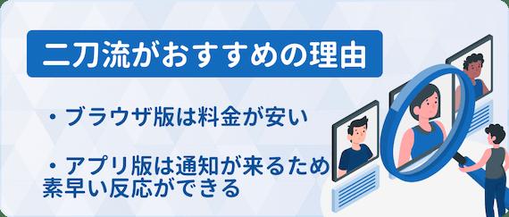 with_ブラウザ版_スマホ版_二刀流