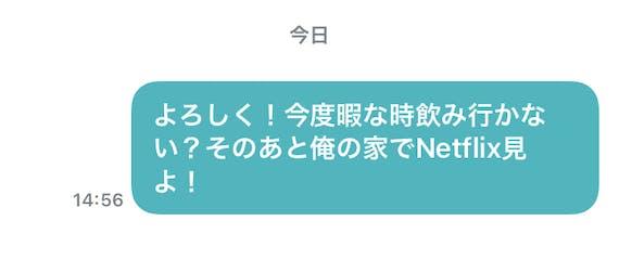 ペアーズ_NGメッセージ