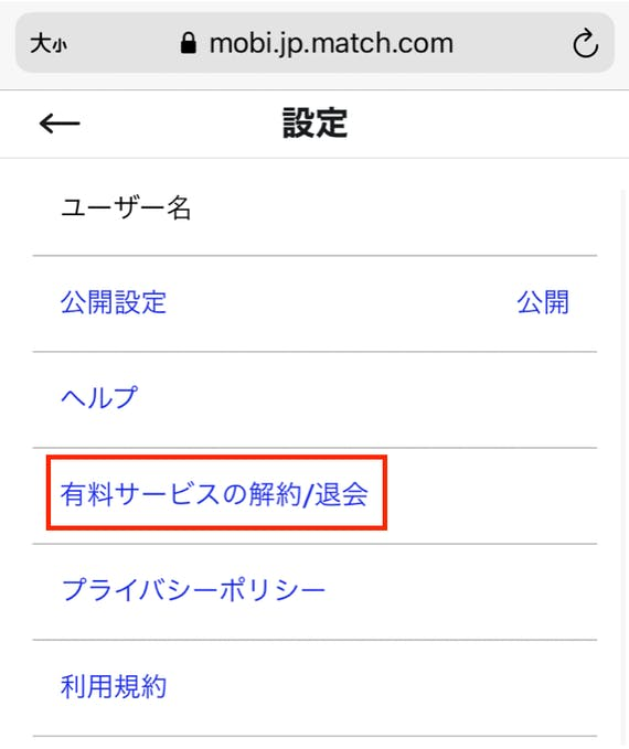 match_退会方法4