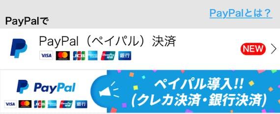 ハッピーメールPayPal支払い