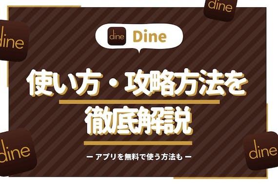 Dine(ダイン)の使い方&攻略方法で絶対出会う!アプリを無料で使う方法も