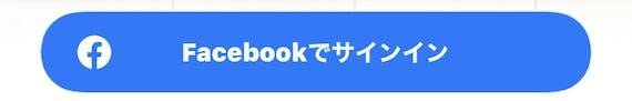 Pairs_Facebook_登録