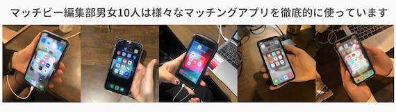 マッチビー編集部
