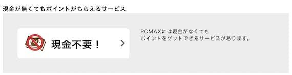 PCMAX_現金不要ポイント