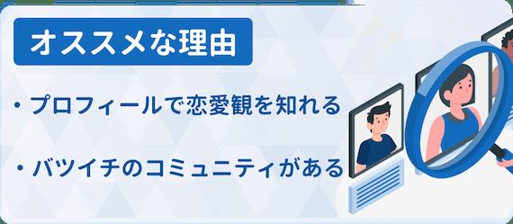再婚アプリ_Pairs