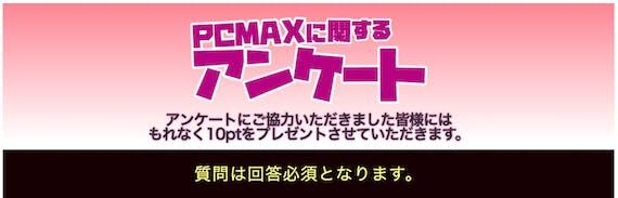 PCMAX_アンケートで10pt