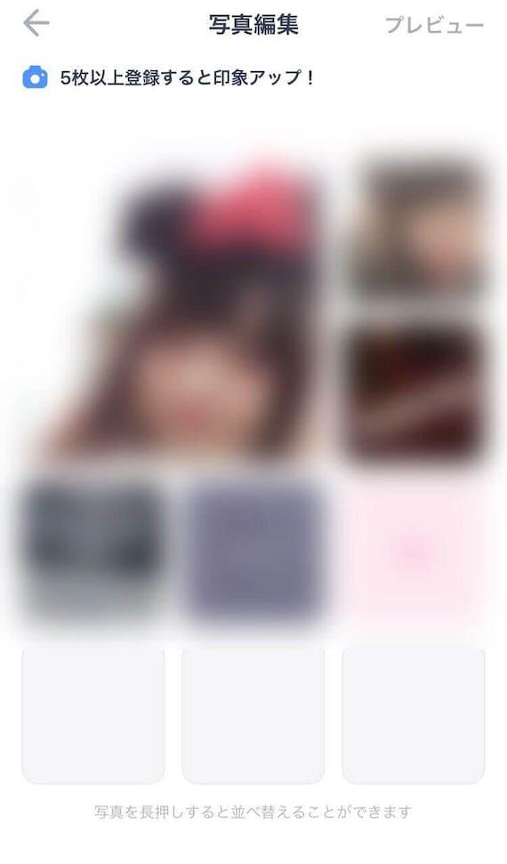 タップル プロフィール画面