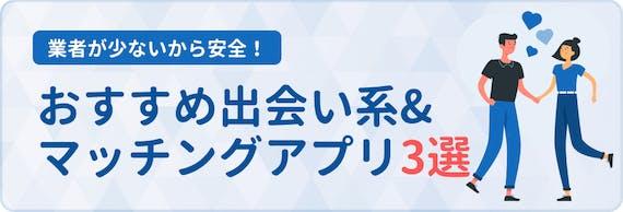 pcmax_別のおすすめサイト・アプリ_h3
