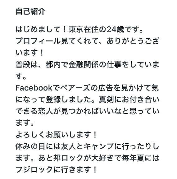 Pairs_自己紹介_3