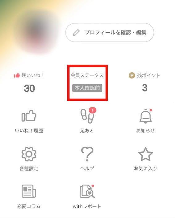 with 有料会員解約