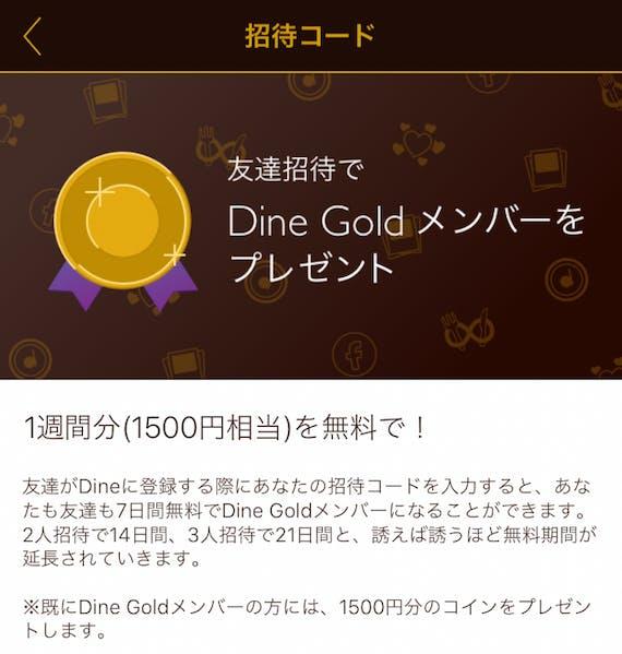 Dine(ダイン)の招待コード