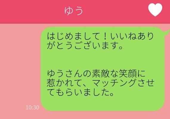 Omiai メッセージ