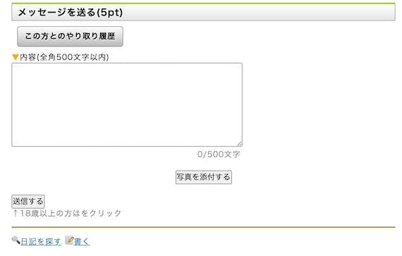PCMAX_メッセージ_日記経由
