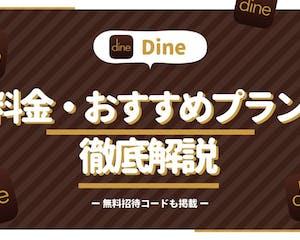 Dine(ダイン)の料金表【最新版】|男性も女性も無料って本当?割引き情報も