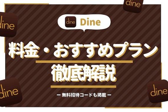【最新版】Dine(ダイン)の料金表!男性も女性も無料って本当?割引き情報も
