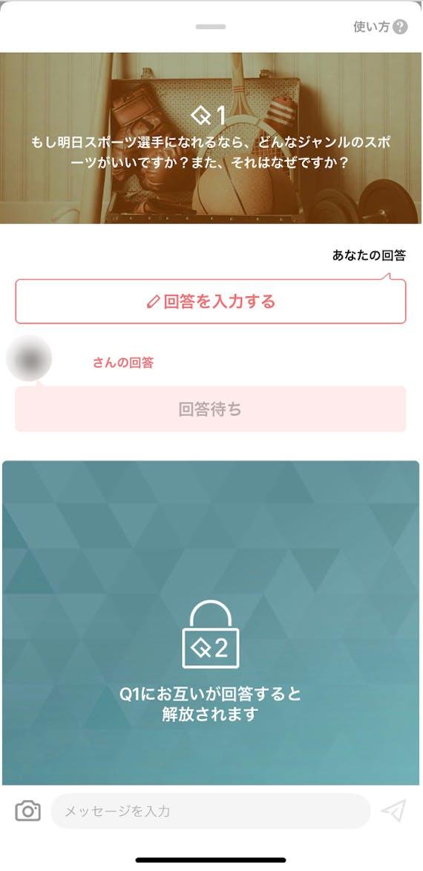 with 秘密の質問画面