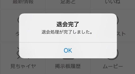 ハッピーメール_退会