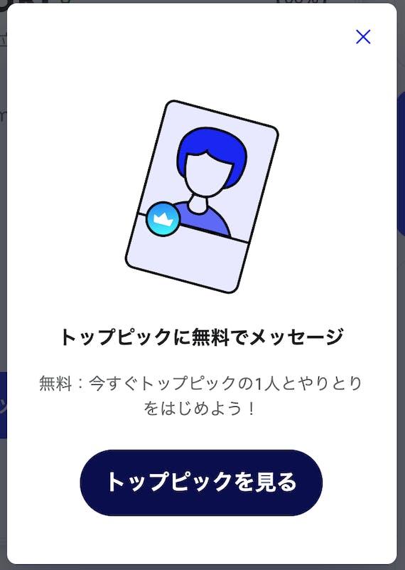 match_トップピック_無料でメッセージ