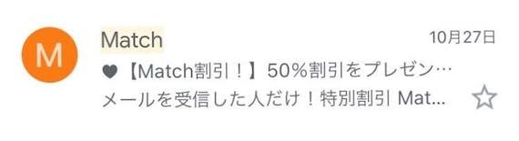match_半額メール