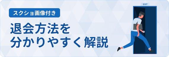 match_退会h2