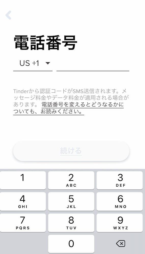 Tinder 電話番号登録