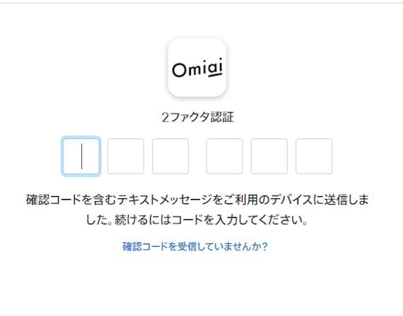 omiaiのログイン画面