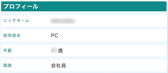 pcmax_webでログイン