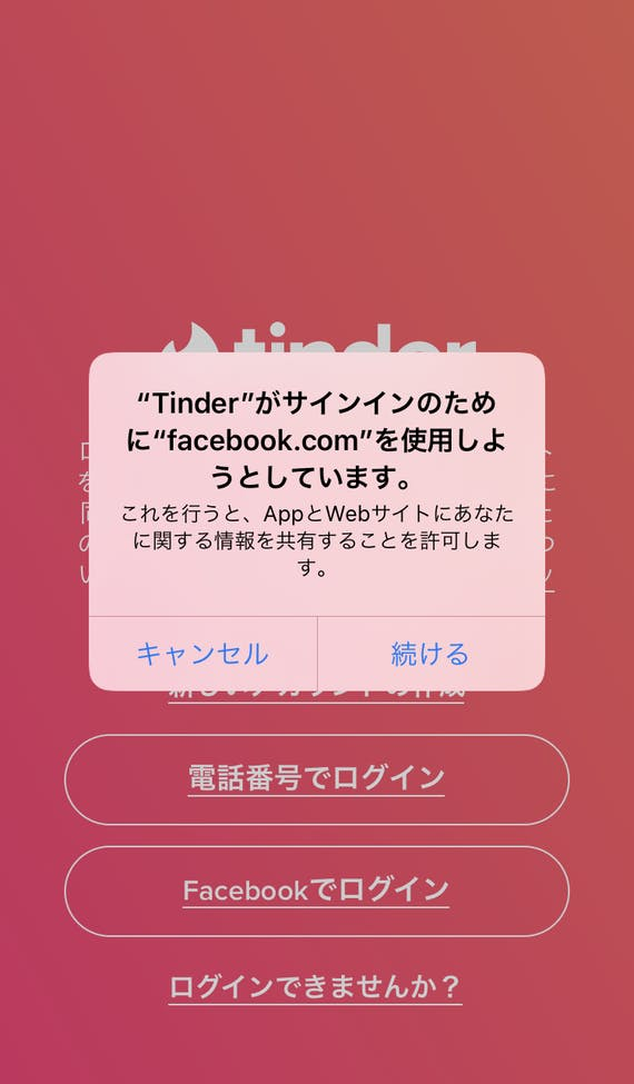 Tinder Facebook登録