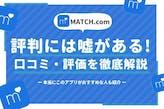 Match.com(マッチドットコム)の評判には嘘がある!口コミ・評価を解説