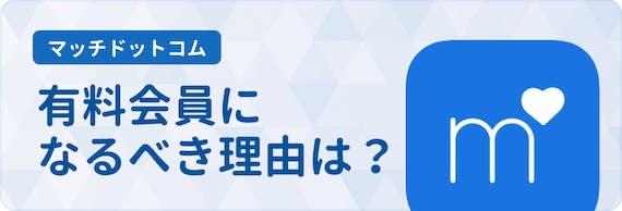 match_無料_h2