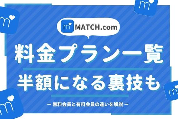 マッチドットコム(Match.com)の料金プラン一覧!半額になる裏技も紹介