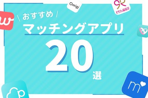 【徹底比較】おすすめマッチングアプリ20選!人気アプリをランキング付け