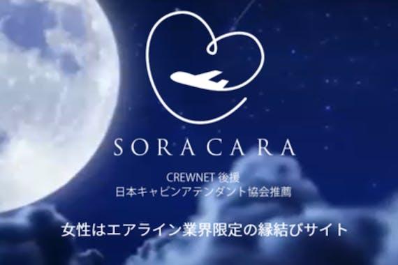 「SORACARA(ソラカラ)」はCAとエリート男性の縁結びサイト!仕組みや評判を解説