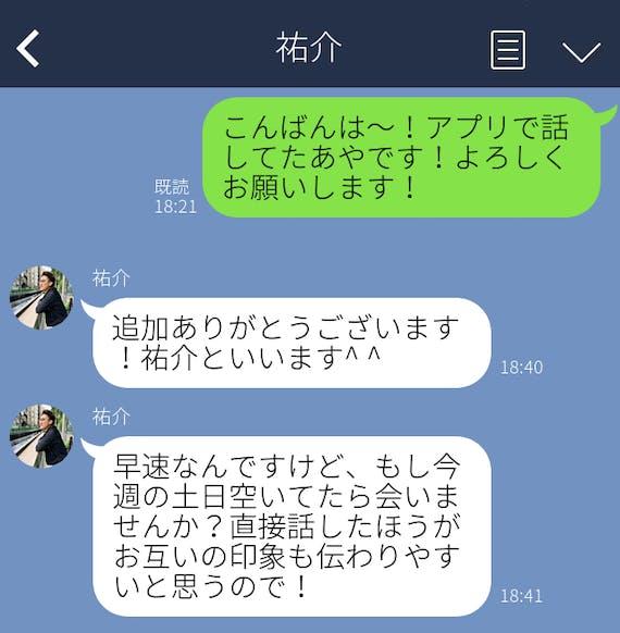 マッチングアプリ_サクラ
