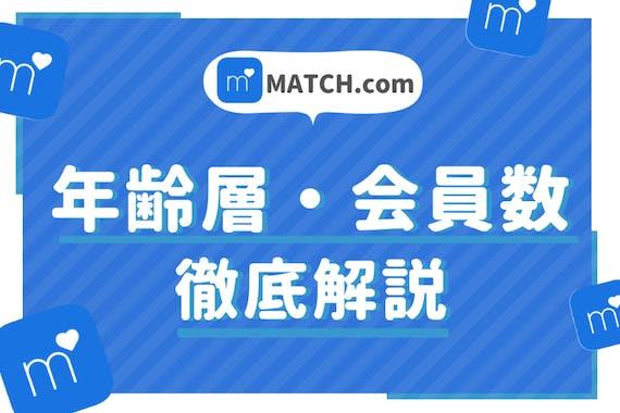 Match.com(マッチドットコム)の年齢層や会員数を徹底調査!30代男女におすすめ