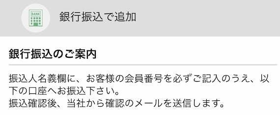 ハッピーメール銀行振込