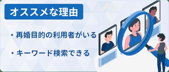 再婚アプリ_Omiai