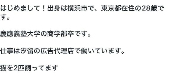 Pairs_ペアーズ_身バレ