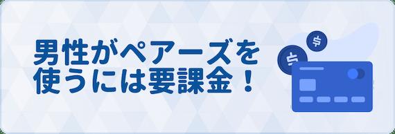 Pairs_課金_男性
