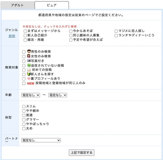 PCMAX_ピュア掲示板